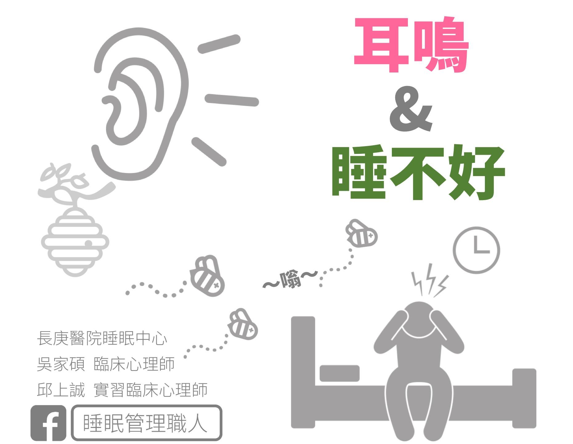 耳鳴與失眠【生理疾病與睡眠障礙】